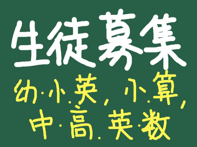 生徒募集_2019.05